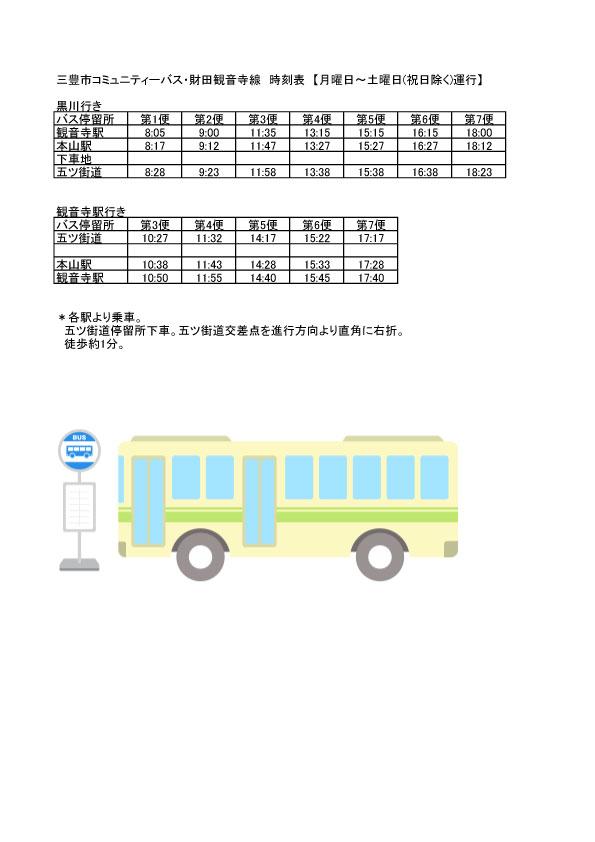 コミュニティーバス時刻表